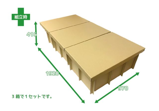 段ボールベッド寸法1