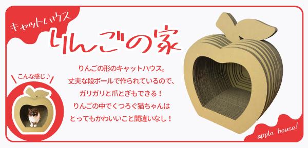 りんごの家バナー