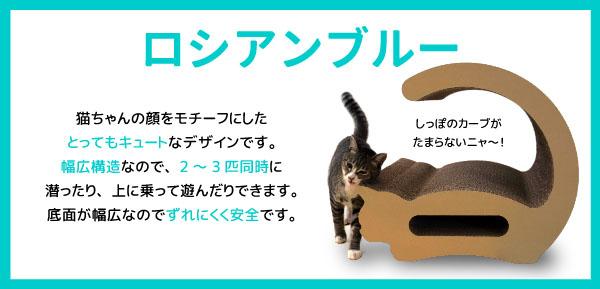 猫の爪とぎ(ロシアンブルー)